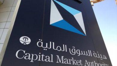 Photo of برنامج تأهيل الخريجين المتفوقين من هيئة السوق المالية