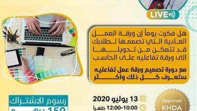 Photo of دورة تصميم ورقة عمل تفاعلية للمدربة أميرة جاد