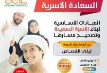 Photo of دورة الطريق الى بناء السعادة الأسرية مع المستشارة ليلى القصاص
