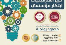 Photo of دورة خبير استراتيجيات ابتكار مؤسسي للمستشار محمود رواجبة